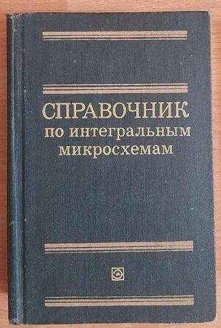 Справочник по интегральным микросхемам. Б.В.Тарабрин и др.