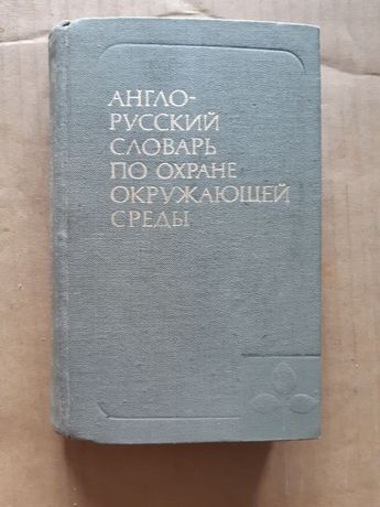 Милованов- Англо-русский словарь по охране окружающей среды
