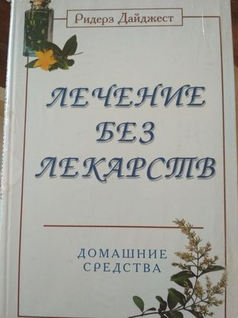 Книги Ридерз Дайджест