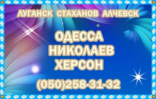 Автобус Луганск-Станица Луганская-Херсон-Николаев-Одесса - Станица