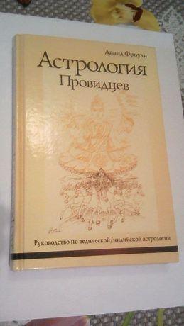 Книги по астрологии, хиромантии.