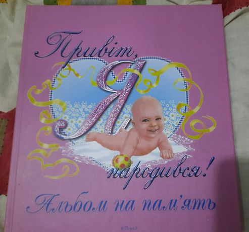 Продам альбом для новорожденного