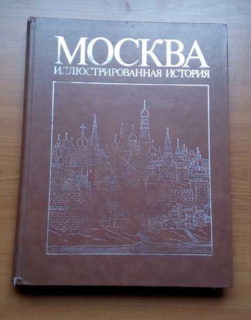 """Книга """"Москва. Иллюстрированная история"""", том 1, 1985 г."""