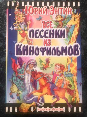 Новая детская книга Все песенки из мультфильмов Ю.Энтин