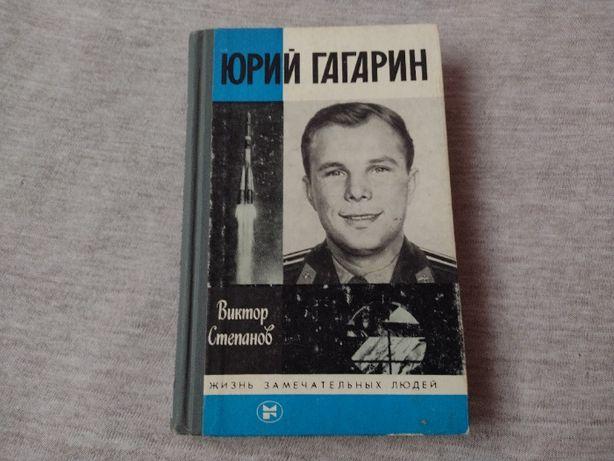 Jurij Gagarin - Wiktor Stepanow książka język rosyjski unikat