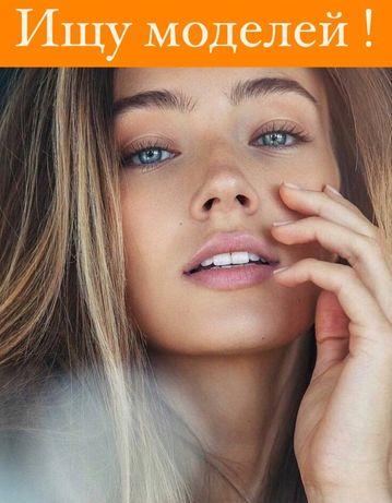 Ищу моделей (косметология) для визуала на рабочую страницу