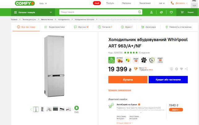 Встраиваемый вбудовуваний холодильник Whirlpool ART 963/A+/NF
