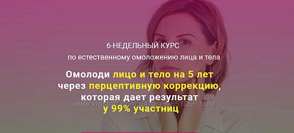 6недельный курс по естественному омоложению лица тела Наталья Соколова