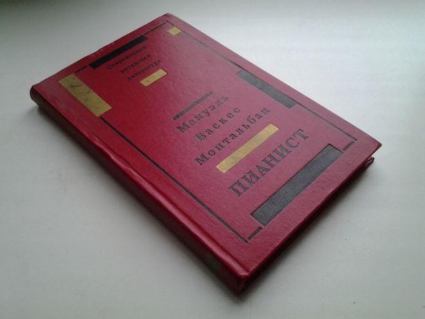 Современная испанская литература: Книга «Пианист». Мануэль Васкес.