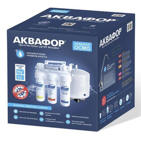 Обратный ОСМОС АКВАФОР Фильтр воды ОСМО-50 исп.5 минерализация