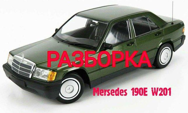 Запчасти Мерседес 190 w201