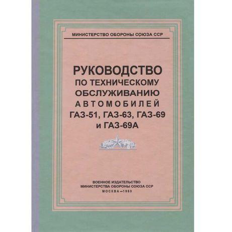 ГАЗ 51 / 63 / 69. Руководство по техобслуживанию. Книга.