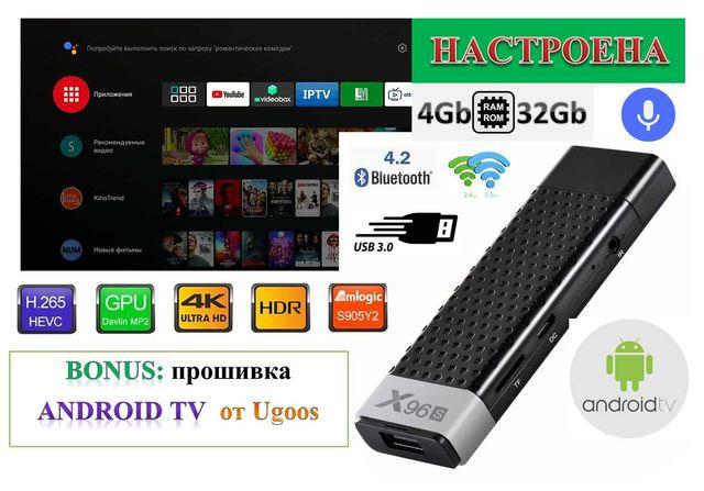 X96s TV Stick 4/32 Android TV 9 Ugoos 4200 руб. Настроен
