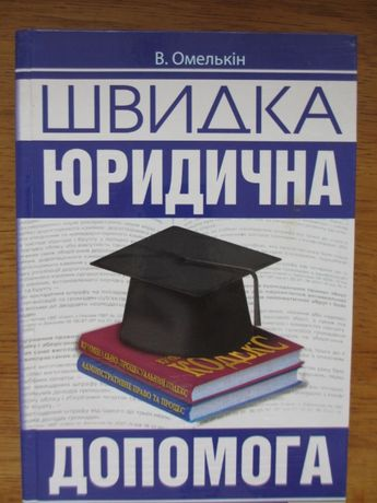 """Швидка юридична допомога"" Ю. Омелькін"