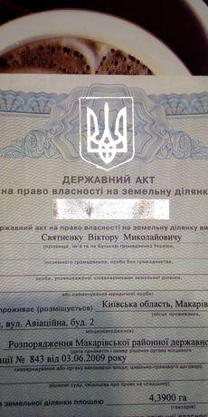 Продам Земельний Пай 4.3 га кіевська обл макаровський р-н с. вільно