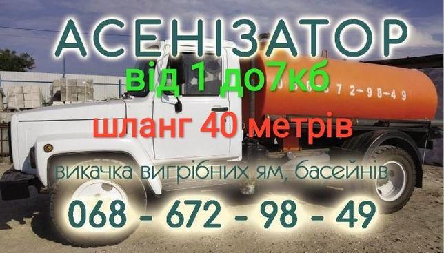 Викачка вигрібних ям, каналізацій, ассенізатор в Обухівському районі.