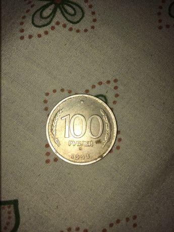 Продаётся монета 100 рублей 1993 год