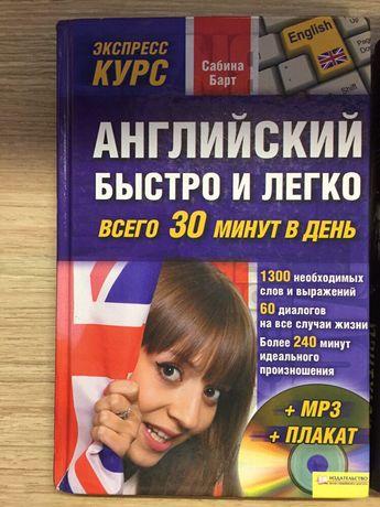 Английский за 30 минут для ЗНО