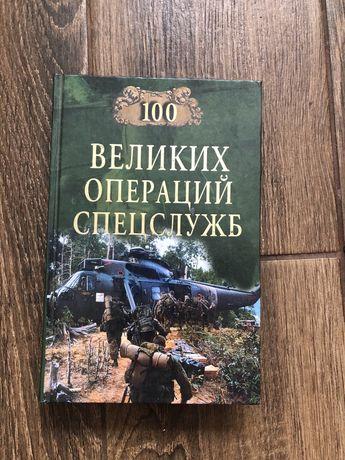 Книги: « 100 великих операций спецслужб» «Поющие в терновнике»