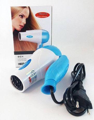 Фен для волос Wimpex австрия дорожный складной и компактний