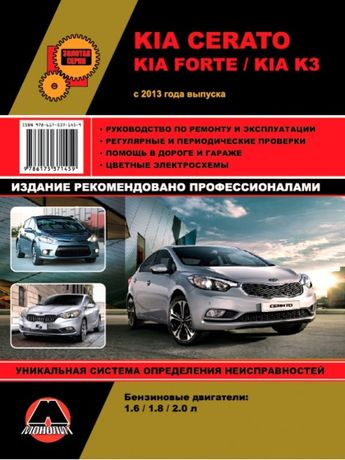 Kia Cerato / Kia Forte. Руководство по ремонту и эксплуатации. Книга.