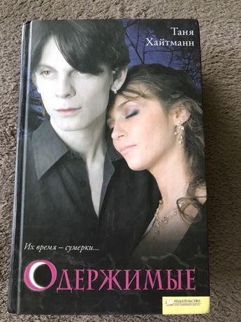 Таня Хайтман, Одержимые