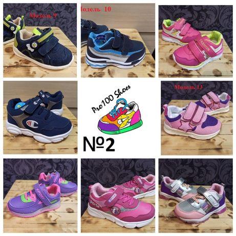 Детские кроссовки , кросы для девочки, обувь для мальчика