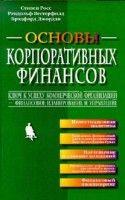 Основы корпоративных финансов, Росс С.