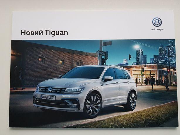 Рекламный каталог журнал автомобиля Volkswagen Tiguan