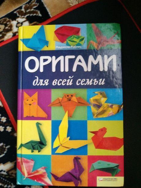 """Книга """"Оригами для всей семьи"""" Маурисио Роблес"""