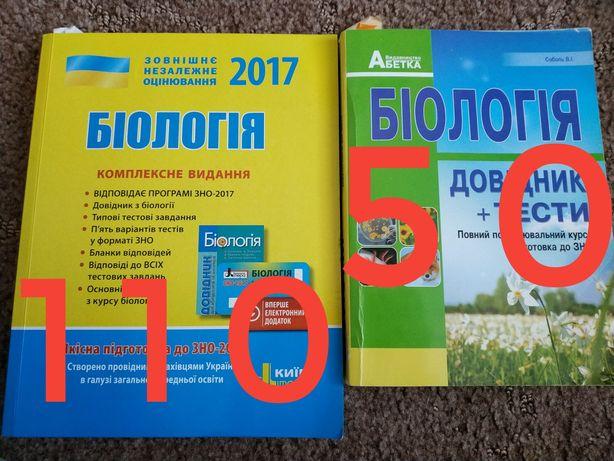 Книги з тестами для підготовки до ЗНО з біології