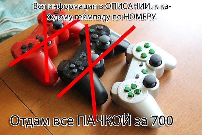 Геймпады несколько(PC, Playstation) и Гарнитура Xbox. ВСЁ за 700