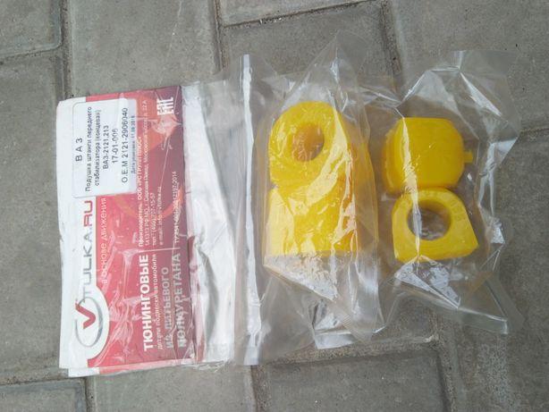 Продам комплект полиуретановых втулок стабилизатора