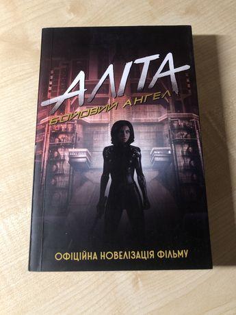книга «Аліта» Пет Кедіґен