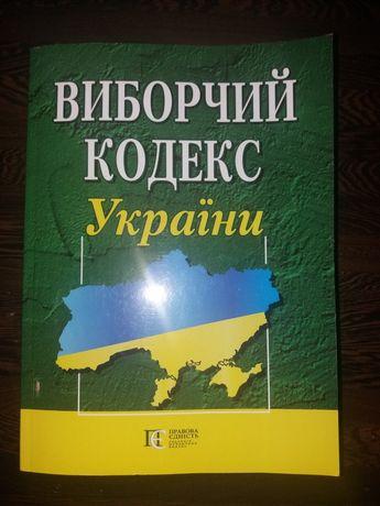 Продам избирательный кодекс Украины 2020 год