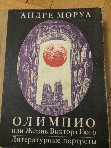 Книга Олимпио или жизнь Виктора Гюго