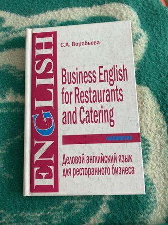 Книга деловой английский для ресторанного бизнеса