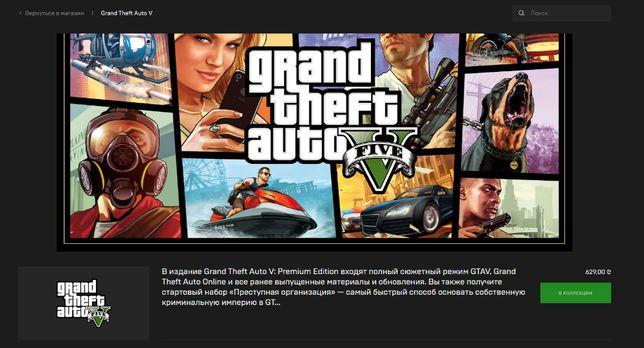 Grand Theft Auto V: Premium Edition GTA V ГТА 5 Online