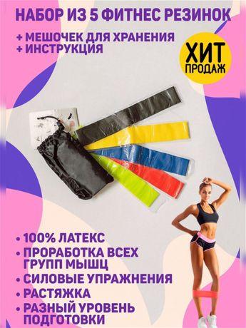 Латексные фитнес резинка для занятий спортом дома эспандеры набор 5шт!