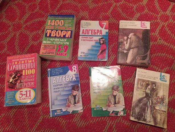 Сочинения, твори, алгебра сборник, геометрия сборник, отцы и дети