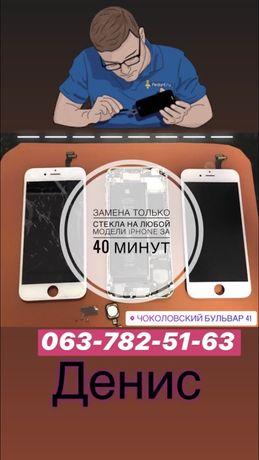 Замена стекла айфон/экрана/дисплея IPhone 7/7+8Plus/X/Xr/XS/Xs Max/11