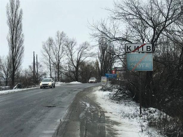 Продам земельну ділянку 1,8 Га Броварскький р-н, с. Погреби