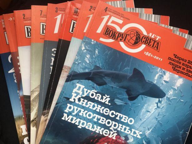 Журналы «Вокруг Света»