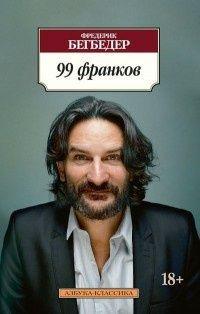 99 франков Бегбедер