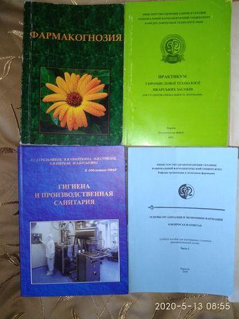 Фармакогнозия, гигиена и производственная санитария,фармкниги, мать и
