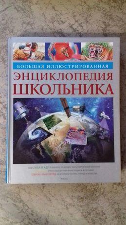 Энциклопедия школьника