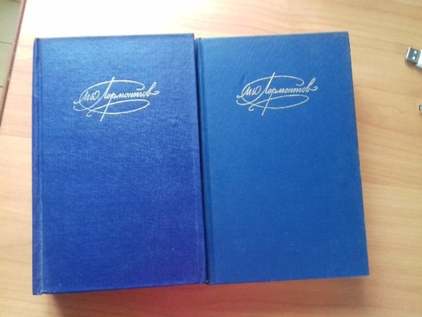 Книги твори Лермонтова М.Ю. в двох томах
