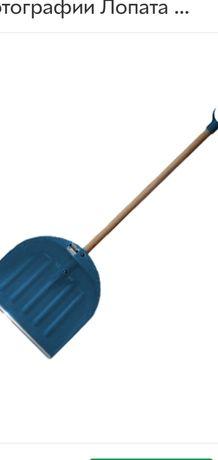 Продам лопату для уборки снега ,практичная ,лёгкая и удобная