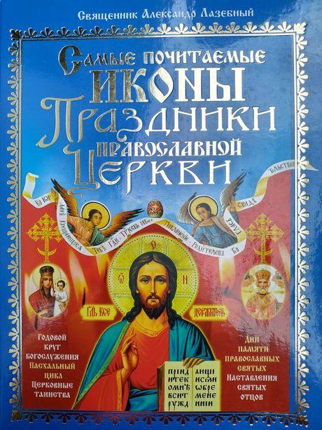 Книга. Икони, празники православной церкви