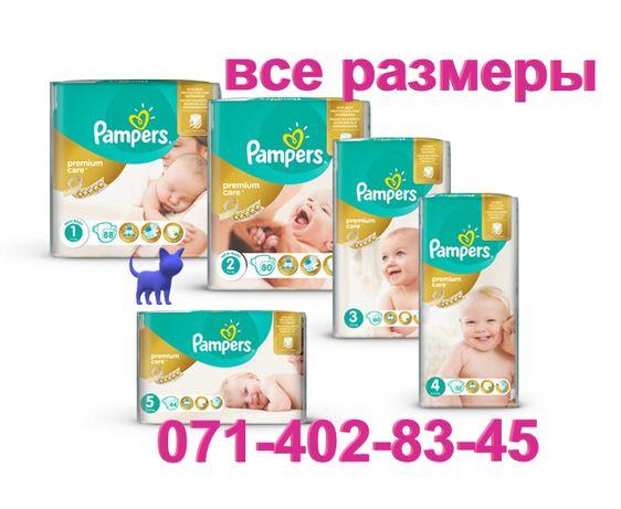 Польша Подгузник Pampers (пампер) Premium Care (Кеа) 1,2,3,4,5